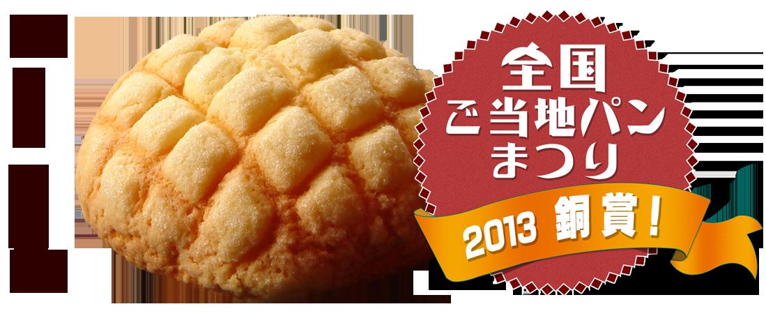 全国ご当地パン祭り銅賞!カリカリメロンパン